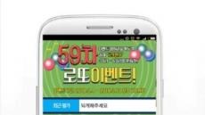 '모비', 59차 로또 이벤트 진행 … 문화상품권, 구글 기프트카드 제공