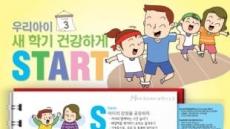 [우리 아이 새학기 연착륙 ①] 새학기증후군 탈출, 'START' 하면 됩니다
