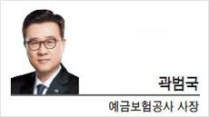 [경제광장-곽범국 예금보험공사 사장]사회적 가치로 거듭나는 공공기관