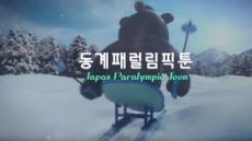 [TAPAS]동계패럴림픽 성화 채화지는 어디?…동계패럴림픽 깨알상식