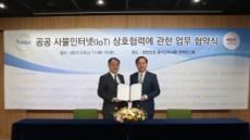 도공, 한국인터넷진흥원과 맞손…고속도로에 IoT 도입