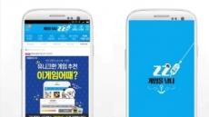 '찌', 게임 리뷰 작성 시 문화상품권 지급 이벤트 진행