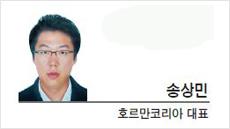 [CEO 칼럼-송상민 호르만코리아 대표]변화 필요한 '집'에 대한 편견