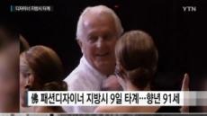 '헵번룩ㆍ재키룩' 지방시 타계…향년 91세