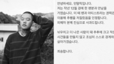 """성추행 인정했던 래퍼 던말릭, 입장 번복…""""폭로자 명예훼손 고소"""""""