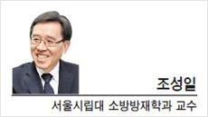 [광화문 광장-조성일 서울시립대 소방방재학과 교수]바람직한 재난시스템에 대한 기대
