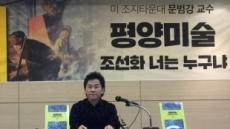 """문범강 """"북한미술은 다 똑같다?…어디서도 찾아볼 수 없는 조선화"""""""