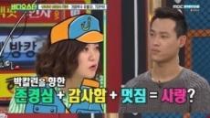 '비디오스타' 최재림-박칼린, 17살 나이차 불구 열애설 배경 알고보니…