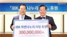 IBK기업은행, 소외계층 국립공원 생태체험에 3억원 후원