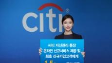 씨티銀, 자산관리통장 비대면 채널 가입 서비스
