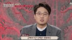 '군복무 단축 반대' 이준석 비난 받는 이유가…토론 내용보다 '태클'