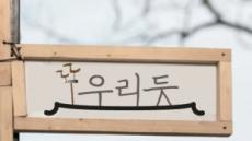 한글 간판의 우아美, 깊은 맛
