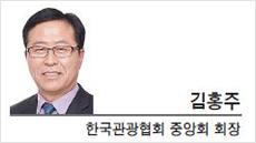 [라이프 칼럼-김홍주 한국관광협회중앙회 회장]안전하고 부담없는 국내로 봄여행을…
