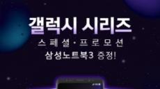 갤럭시S9, 갤럭시S8, 갤럭시노트8 구매자 '삼성노트북3' 증정 이벤트