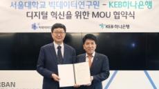 KEB하나은행, 서울대에서 4차 산업혁명 연수받는다