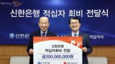 신한銀, 대한적십자사에 회비 2억원 및 사내 모금액 전달