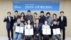 신한카드, 경쟁력 강화위해 '고객 패널' 모신다