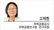 [경제광장-고제헌 한국주택금융공사 주택금융연구원 연구위원]노령복지의 실마리, 주택연금에서