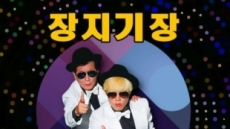 태진아-강남 세번째 '뭉뜨'…새 앨범 '장지기장' 17일 공개
