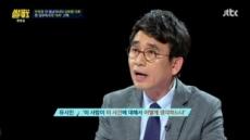 """'썰전' 유시민 """"안희정에 연락할 엄두도 못냈다"""""""