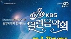 포스코, 창립50주년…광양제철소서 KBS 열린음악회 녹화