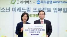 우리銀, 굿네이버스와 '청소년 미래드림 프로젝트' 협약