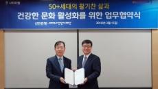 신한은행, 은퇴고객 교육ㆍ문화 지원 확대