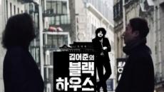 """'이명박 리포트' 저자 김유찬 """"MB는 권력을 가져선 안되는 사람"""""""