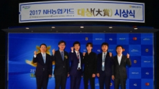 """2017 NH농협카드대상 개최…""""카드사업 활성화로 농촌 성장 기여"""" 다짐"""