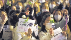 [우리사회의 #미투]미투 47일…한국사회변화, 양심에 달렸다
