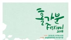 새 모델 아이유 세운 삼성카드, 21일부터 '홀가분 페스티벌' 티켓 예매 시작