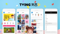 CJ E&M '티빙', 어린이 전용관 '티빙 키즈' 오픈