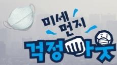 '미세먼지 걱정탈출' 유한킴벌리 황사마스크 10만개 기부
