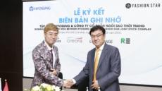 효성, 베트남 기능성의류 시장 공략…현지 패션기업과 MOU