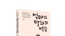 한빛라이프, 박재연 작가 신간 '엄마의 말하기 연습' 출간