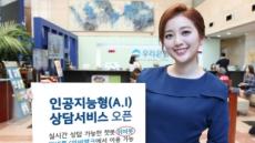 '위비봇ㆍ핀고' 금융기관 챗봇 도입 트렌드는…