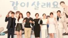 '황금빛' 인기 업고…KBS주말극 '같이 살래요' 23.3% 출발