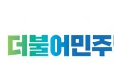 민주당 서울시장 경선, '3파전'으로 가닥