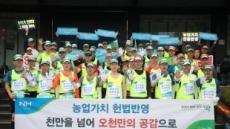 허식 농협중앙회 부회장, 농업·농촌 발전 염원 담은 이색 도전