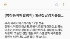 [패럴림픽] 韓썰매하키 이끈 서광석 감독의 편지