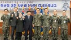 최영섭 예비역 대령, 3000만원 장학재단에 기부