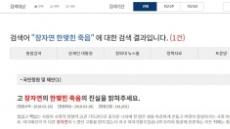 """""""장자연 사건 진실 밝혀달라"""" 靑국민청원 14만명 돌파…이번엔 '억울함' 밝혀질까"""