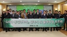 경기도시공사 'GICO 통일연구회' 동아리 발족