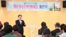 안양시청소년육성재단, 평촌청소년문화의집 개관