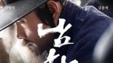영화 '남한산성' 아카데미行 불발제작사 VS 영진위 심사철회 소송전
