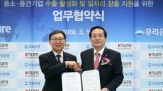 우리銀-무보, 중소ㆍ중견기업 수출 활성화 지원협약