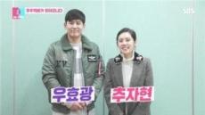 '우블리' 부부 출산준비로 '동상이몽2' 떠난다