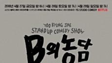 유병재, 두번째 스탠드업 코미디쇼 'B의 농담' 연다