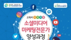 동구여성인력개발센터, 미취업 여성을 위한 국비지원 '소셜미디어 마케팅 전문가' 무료 교육 실시