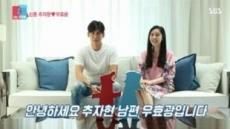 추자현-우효광 부부, '동상이몽2' 하차